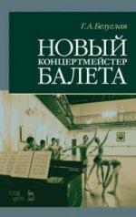 Новый концертмейстер балета. Уч. пособие, 2-е изд., стер