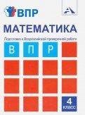 Математика 4кл Подготовка к ВПР [Тетрадь]