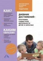 Н. А. Калиничев. Дневник достижений-программа совместной деят-ти