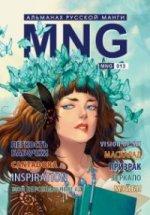 MNG, вып. 13