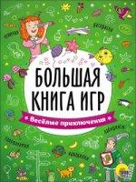 Большая книга игр. Веселые приключения