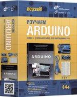 Изучаем Arduino. Книга + учебный набор для экспериментов