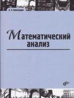 О. Л. Виноградов. Математический анализ