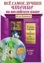 М. М. Салтыков,И. В. Кульбицкая. Всё самое лучшее чтение на английском языке для девочек + CD