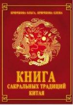 Книга сакральных традиций Китая