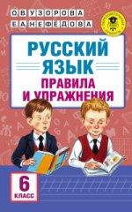 Русский язык 6кл Правила и упражнения