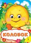 Капица О. И. Колобок (Веселые глазки)