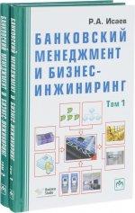 Банковский менеджмент и бизнес-инжиниринг. В 2 т.