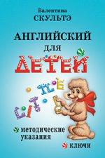 В. И. Скультэ. Английский для детей. Методические указания и ключи 150x225