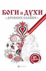 Боги и духи древних славян: арт-терапия