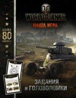 World of Tanks Все о танках.Задания с наклейками 2