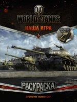 World of Tanks Раскраска Премиум-танки СССР с накл