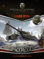 World of Tanks Раскраска Советск.военн.техн.с накл