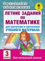 Математика 3кл [Летние задания] повторение и закр