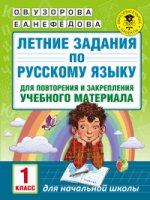 Русский язык 1кл [Летние задания] повтор.и закр