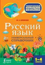 Русский язык 1-4кл [Универсальный справочник]