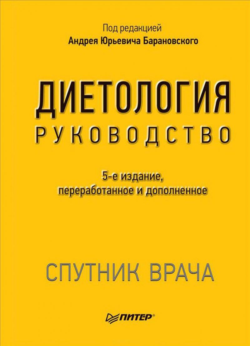 барановский диетология читать