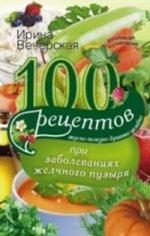 100 рецептов при заболеваниях желчного пузыря