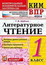 ВПР КИМ Литературное чтение 1кл