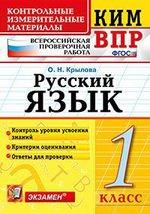 ВПР КИМ Русский язык 1кл