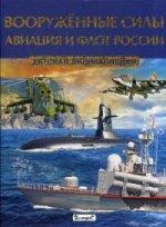 Вооруженные силы. Авиация и флот России. Детская