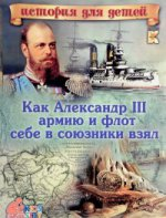 Как Александр III армию и флот себе в союзники