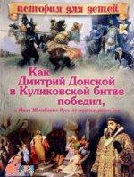 Как Дмитрий Донской в Куликовской битве победил