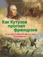 Как Кутузов прогнал французов и за что Суворов