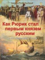 Как Рюрик стал первым князем русским и как