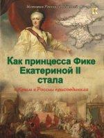 Как принцесса Фике Екатериной II стала и Крым к