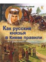 Как русские князья в Киеве правили и с Царьградом