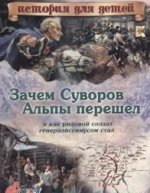 Зачем Суворов Альпы перешел и как рядовой солдат