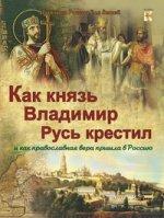 Как князь Владимир Русь крестил и как православная