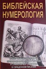 Библейская нумерология (тв)
