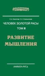 Человек золотой расы Т.3. Разв. мышл. 4 изд (обл)