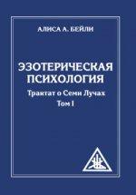 Эзотерическая психология. Трактат о Семи Лучах Т.1