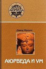 Аюрведа и ум: аюрведическая психотерапия (8-е изд.)