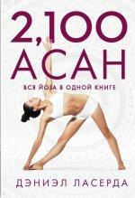 2,100 асан: Вся йога в одной книге
