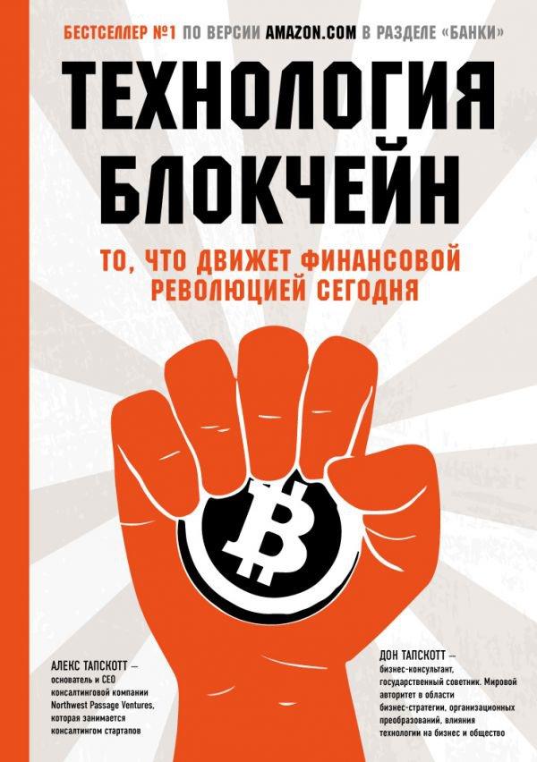 Технология блокчейн – то, что движет финансовой революцией сегодня