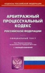 АПК РФ (по сост. на 17.02.2017 г.)