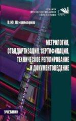 А. Н. Халиков. Метрология, стандартизация, сертификация, техническое регулирование и документоведение.: Учебник В.Ю. Шишмарев