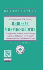 Пищевая микробиология: микробиологическая безопасность сырья и продуктов животного и растительного происхождения