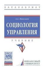 Александр Александрович Николаев. Социология управления