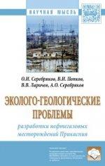 Эколого-геологические проблемы разработки нефтегазовых месторождений Прикаспия