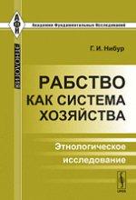 Рабство как система хозяйства: Этнологическое исследование. Пер. с англ