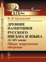 Древние памятники русского письма и языка (X--XIV веков): Общее повременное обозрение
