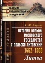 История борьбы Московского государства с Польско-Литовским. 1462--1508: Литва