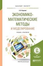 Экономико-математические методы и моделирование. Учебник и практикум для бакалавриата и магистратуры