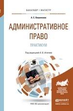 Административное право. Практикум. Учебное пособие для бакалавриата и магистратуры