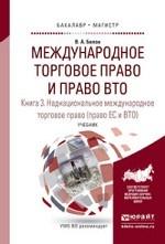 Международное торговое право и право ВТО в 3-х книгах. Книга 3. Наднациональное международное торговое право (право ЕС и ВТО) и право (право ЕС и ВТО). Учебник для бакалавриата и магистратуры